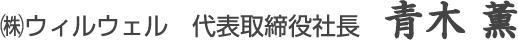 (株)ウィルウェル 代表取締役社長 青木薫