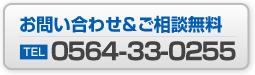 0564330255